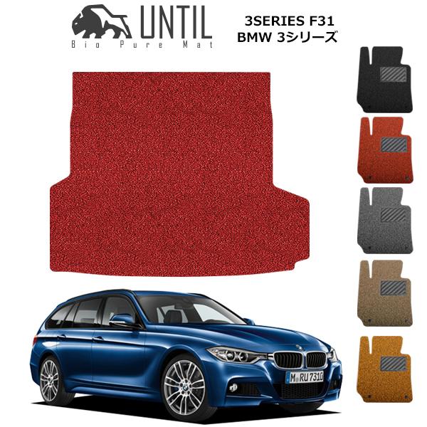 【UNTIL、バイオピュアマット、コイルマット、ラゲッジマット】BMW 3シリーズ F31ツーリング 専用 Bio Pure クッションコイル トランクマット BMW 3 SERIES F31 ロードノイズ低減コイルマット 【送料無料】