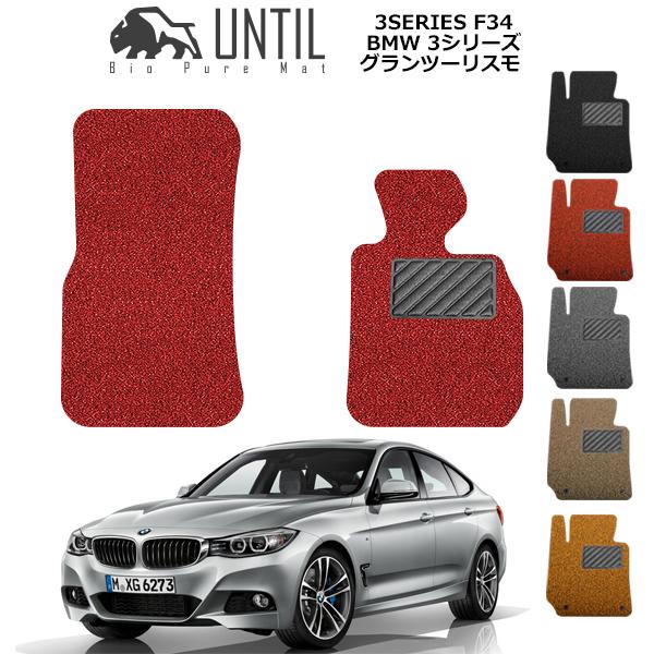 【UNTIL、バイオピュアマット、コイルマット、フロアマット】BMW 3シリーズ グランツーリスモ F34 運転席+助手席用のみ Bio Pure クッションコイル BMW 3 SERIES F34 ロードノイズ低減コイルマット 【送料無料】