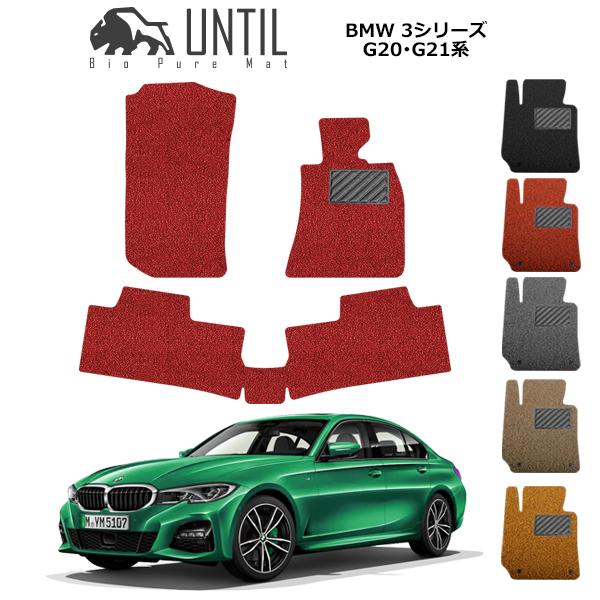 【UNTIL、バイオピュアマット BMW、コイルマット 3、フロアマット 新型】BMW 新型 3シリーズ G20セダン/G21ツーリング Bio Pure クッションコイル BMW 3 SERIES ロードノイズ低減コイルマット【送料無料】, ゆりかご:a428abcb --- capela.eng.br