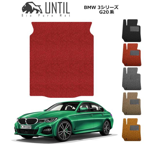 【UNTIL、バイオピュアマット、コイルマット、ラゲッジマット】BMW 新型 3シリーズ G20 セダン 専用 Bio Pure クッションコイル トランクマット BMW 3 SERIES G20 ロードノイズ低減コイルマット 【送料無料】