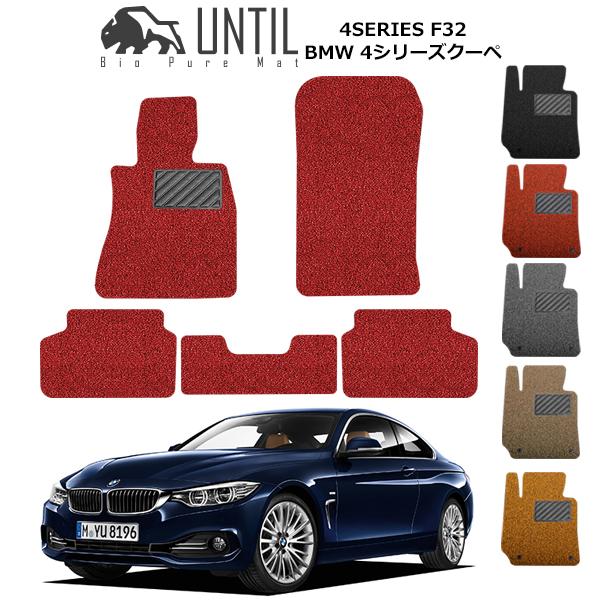 【UNTIL、バイオピュアマット、コイルマット、フロアマット】BMW 4シリーズ クーペ (F32) Bio Pure クッションコイル BMW 4 SERIES クーペ (F32) ロードノイズ低減コイルマット 【送料無料】