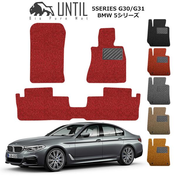 【UNTIL、バイオピュアマット、コイルマット、フロアマット】BMW 新型 5シリーズ G30セダン G31ツーリング Bio Pure クッションコイル BMW 5 SERIES G30 G31 ロードノイズ低減コイルマット 【送料無料】