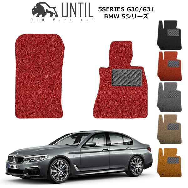 【UNTIL、バイオピュアマット、コイルマット、フロアマット】BMW 5シリーズ G30セダン G31ツーリング 運転席+助手席専用 Bio Pure クッションコイル BMW 5 SERIES G30 G31 ロードノイズ低減コイルマット 【送料無料】