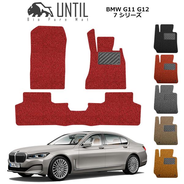 【UNTIL、バイオピュアマット、コイルマット、フロアマット】BMW 7シリーズ G11 G12 Bio Pure クッションコイル BMW 7 SERIES G11 G12 ロードノイズ低減コイルマット 【送料無料】