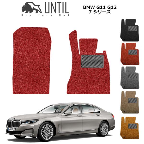 【UNTIL、バイオピュアマット、コイルマット、フロアマット】BMW 7シリーズ G11 G12 運転席+助手席専用 Bio Pure クッションコイル BMW 7 SERIES G11 G12 ロードノイズ低減コイルマット 【送料無料】