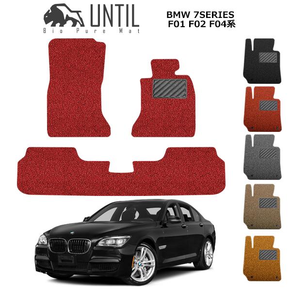 【UNTIL、バイオピュアマット、コイルマット、フロアマット】BMW 7シリーズ F01/F04 Bio Pure クッションコイル BMW 7 SERIES ロードノイズ低減コイルマット 【送料無料】