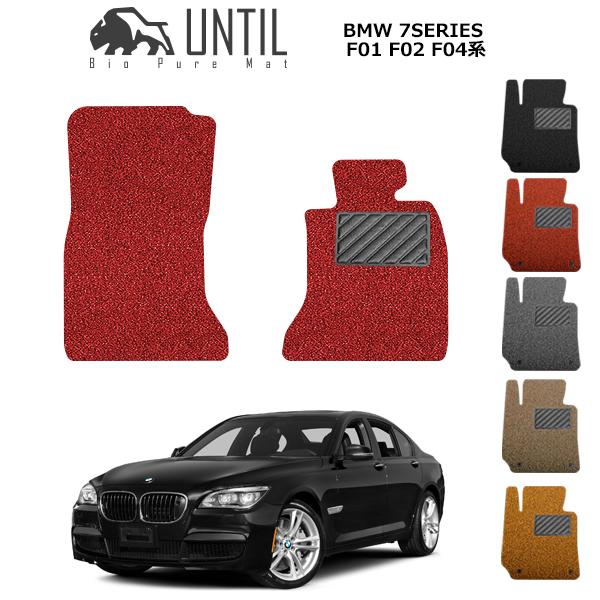 【UNTIL、バイオピュアマット、コイルマット、フロアマット】BMW 7シリーズ F01/F02/F04 運転席+助手席専用 Bio Pure クッションコイル BMW 7 SERIES ロードノイズ低減コイルマット 【送料無料】
