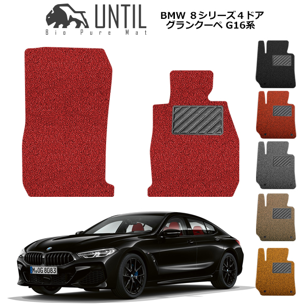【UNTIL、バイオピュアマット、コイルマット、フロアマット】BMW 8シリーズ 4ドアグランクーペ G16 運転席+助手席 Bio Pure クッションコイル BMW 8SERIES G16 ロードノイズ低減コイルマット 【送料無料】