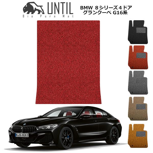 【UNTIL、バイオピュアマット、コイルマット、ラゲッジマット】BMW 8シリーズ 4ドアグランクーペ G16 Bio Pure クッションコイル トランクマット BMW 8SERIES G16 ロードノイズ低減コイルマット 【送料無料】