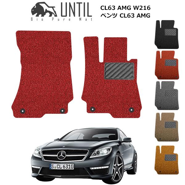 【UNTIL、バイオピュアマット、コイルマット、フロアマット】メルセデス ベンツ CL63 AMG W216 運転席+助手席用のみ Bio Pure クッションコイル MERCEDES BENZ CL63 AMG ロードノイズ低減コイルマット 【送料無料】