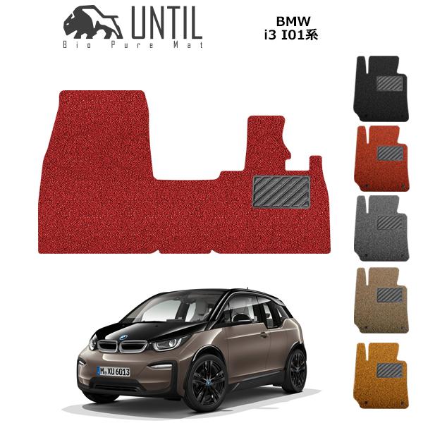 【UNTIL、バイオピュアマット、コイルマット、フロアマット】BMW i3 (I01) 運転席+助手席用 Bio Pure クッションコイル BMW i3 (I01) ロードノイズ低減コイルマット 【送料無料】