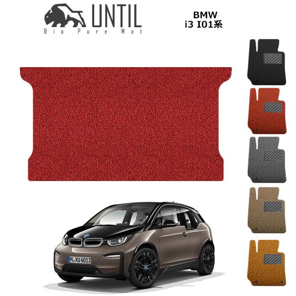 【UNTIL、バイオピュアマット、コイルマット、ラゲッジマット】BMW i3 (I01) BIO PURE MAT クッションコイル トランクマット BMW i3 (I01) ロードノイズ低減コイルマット 【送料無料】