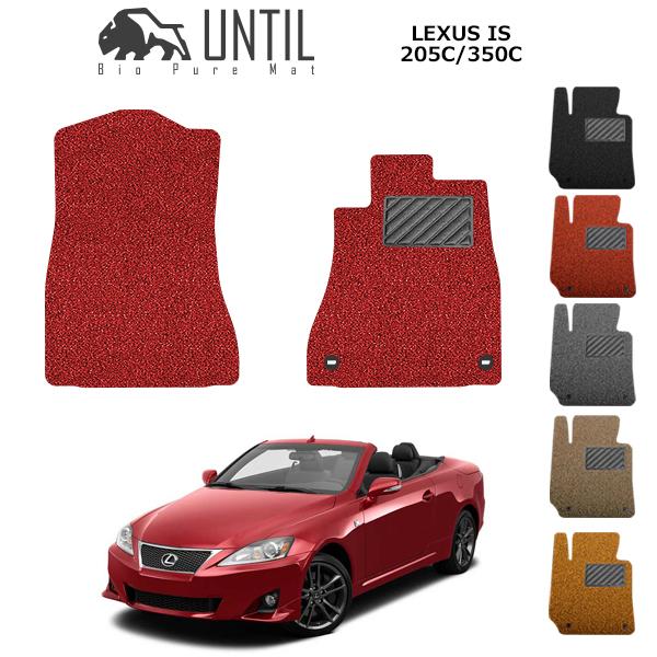 【UNTIL、バイオピュアマット、コイルマット、フロアマット】レクサス IS 250C 350C 運転+助手席専用 Bio Pure クッションコイル LEXUS IS 250C 350C ロードノイズ低減コイルマット 【送料無料】