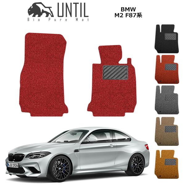 運転席+助手席専用 MAT F87 BIO F87 M2 クッションコイル M2 【送料無料】 【UNTIL、バイオピュアマット、コイルマット、フロアマット】BMW PURE BMW ロードノイズ低減コイルマット COIL
