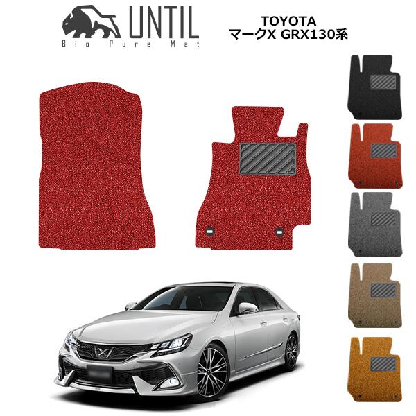 マークX 【送料無料】 X トヨタ Pure 後期モデル GRX130系 MARK 【UNTIL、バイオピュアマット、コイルマット、フロアマット】TOYOTA 運転席+助手席専用 ロードノイズ低減コイルマット クッションコイル Bio