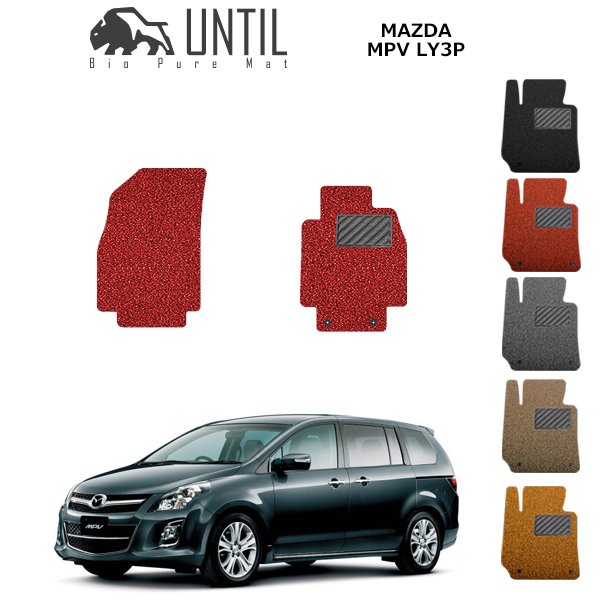 【UNTIL、バイオピュアマット、コイルマット、フロアマット】マツダ MPV LY3P(FF/7人乗り専用) 運転席+助手席専用 Bio Pure クッションコイル MAZDA MPV ロードノイズ低減コイルマット 【送料無料】