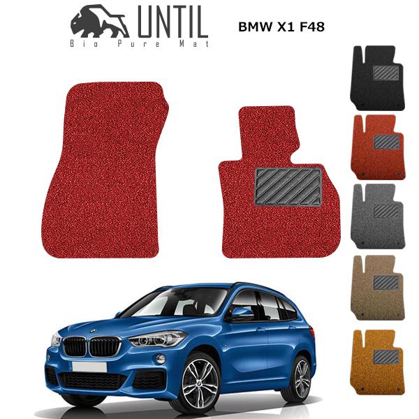【UNTIL、バイオピュアマット、コイルマット、フロアマット】BMW X1 F48 運転席+助手席専用 Bio Pure クッションコイル BMW X1 F48 ロードノイズ低減コイルマット 【送料無料】