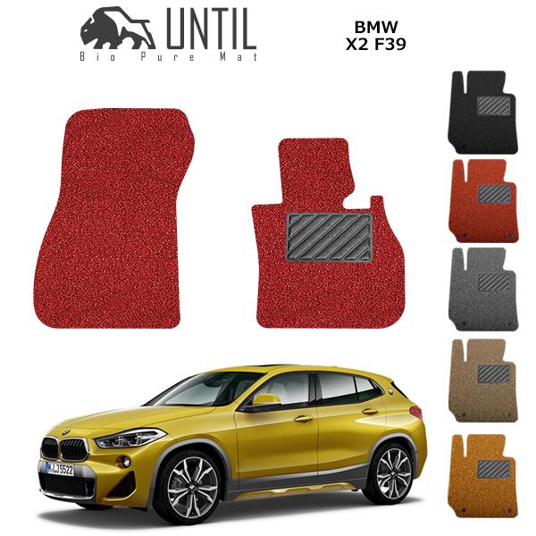 【UNTIL、バイオピュアマット、コイルマット、フロアマット】BMW X2 F39 運転席+助手席専用 Bio Pure クッションコイル BMW X2 F39 ロードノイズ低減コイルマット 【送料無料】