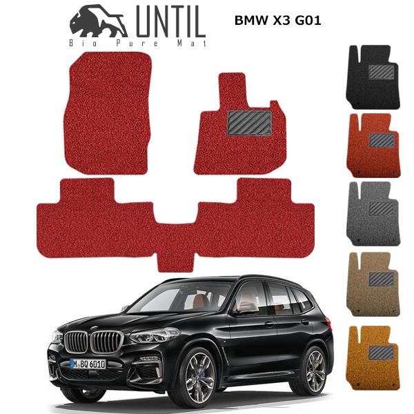 X3 【送料無料】 クッションコイル PURE X3 G01 G01 ロードノイズ低減コイルマット COIL BMW MAT BIO 【UNTIL、バイオピュアマット、コイルマット、フロアマット】BMW