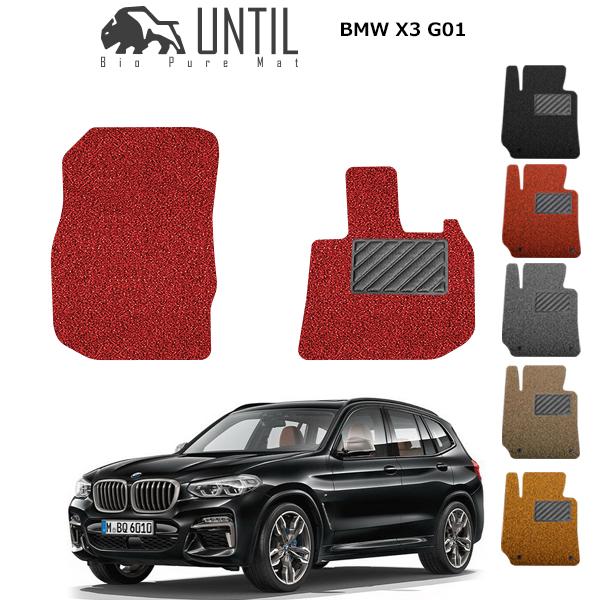 【UNTIL、バイオピュアマット、コイルマット、フロアマット】BMW X3 G01 運転席+助手席専用 BIO PURE COIL MAT クッションコイル BMW X3 G01 ロードノイズ低減コイルマット 【送料無料】