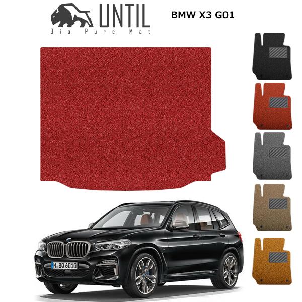 【UNTIL、バイオピュアマット、コイルマット、ラゲッジマット】BMW X3 G01 BIO PURE COIL MAT クッションコイル トランクマット BMW X3 G01 ロードノイズ低減コイルマット 【送料無料】