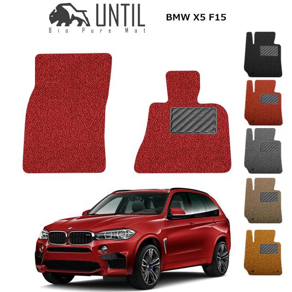 【UNTIL、バイオピュアマット、コイルマット、フロアマット】BMW X5 X6 F15 F16 共用 運転席+助手席専用 Bio Pure クッションコイル X5 X6 F15 F16 ロードノイズ低減コイルマット 【送料無料】