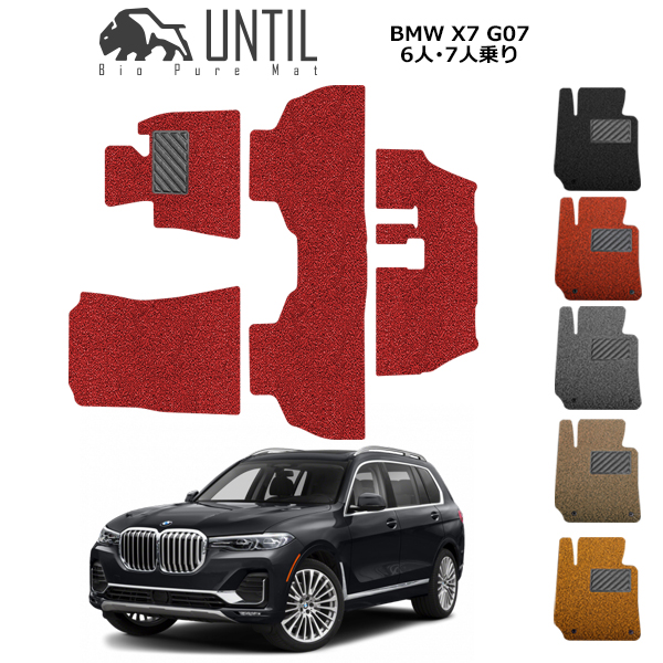 <title>送料無料 新型 X7 G07 フロアマット 綺麗な車内を保てる ホコリ遮断効果 水洗い一回で簡単掃除 ロードノイズ低減コイルマット UNTIL バイオピュアマット コイルマット BMW 6人乗り 7人乗り Bio Pure クッションコイル 年中無休</title>