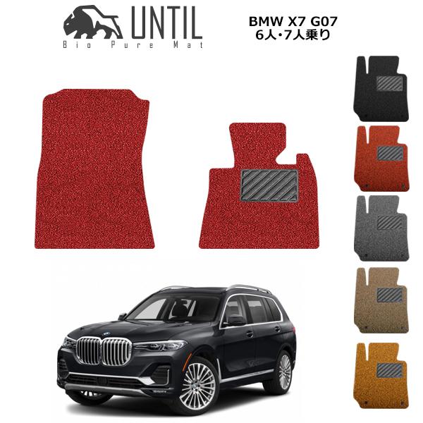 【UNTIL、バイオピュアマット、コイルマット、フロアマット】BMW 新型 X7 G07 6人乗り 7人乗り 運転席+助手席 Bio Pure クッションコイル BMW X7 G07 ロードノイズ低減コイルマット 【送料無料】