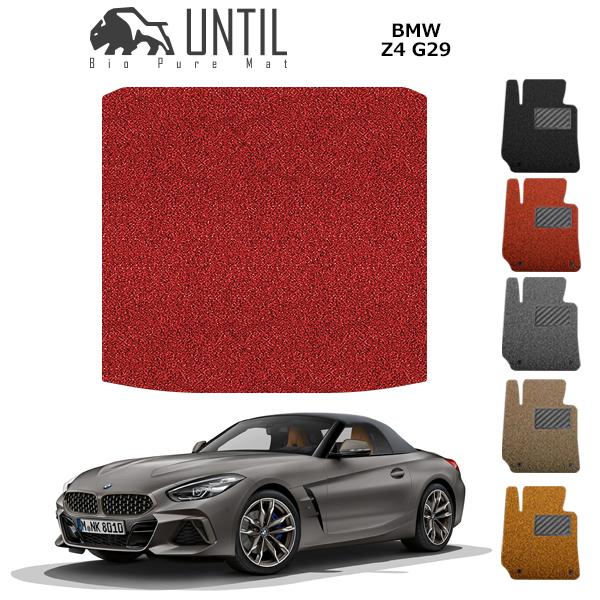 【UNTIL、バイオピュアマット、コイルマット、ラゲッジマット】BMW 新型 Z4 G29 BIO PURE COIL MAT クッションコイル トランクマット BMW Z4 G29 ロードノイズ低減コイルマット 【送料無料】