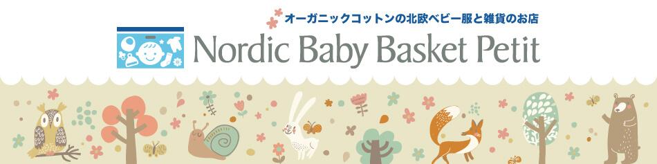 Nordic Baby Basket Petit:北欧ベビー服の販売