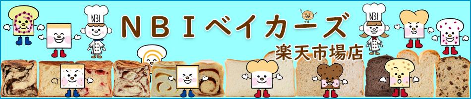 NBIベイカーズ楽天市場店:食パン専門店