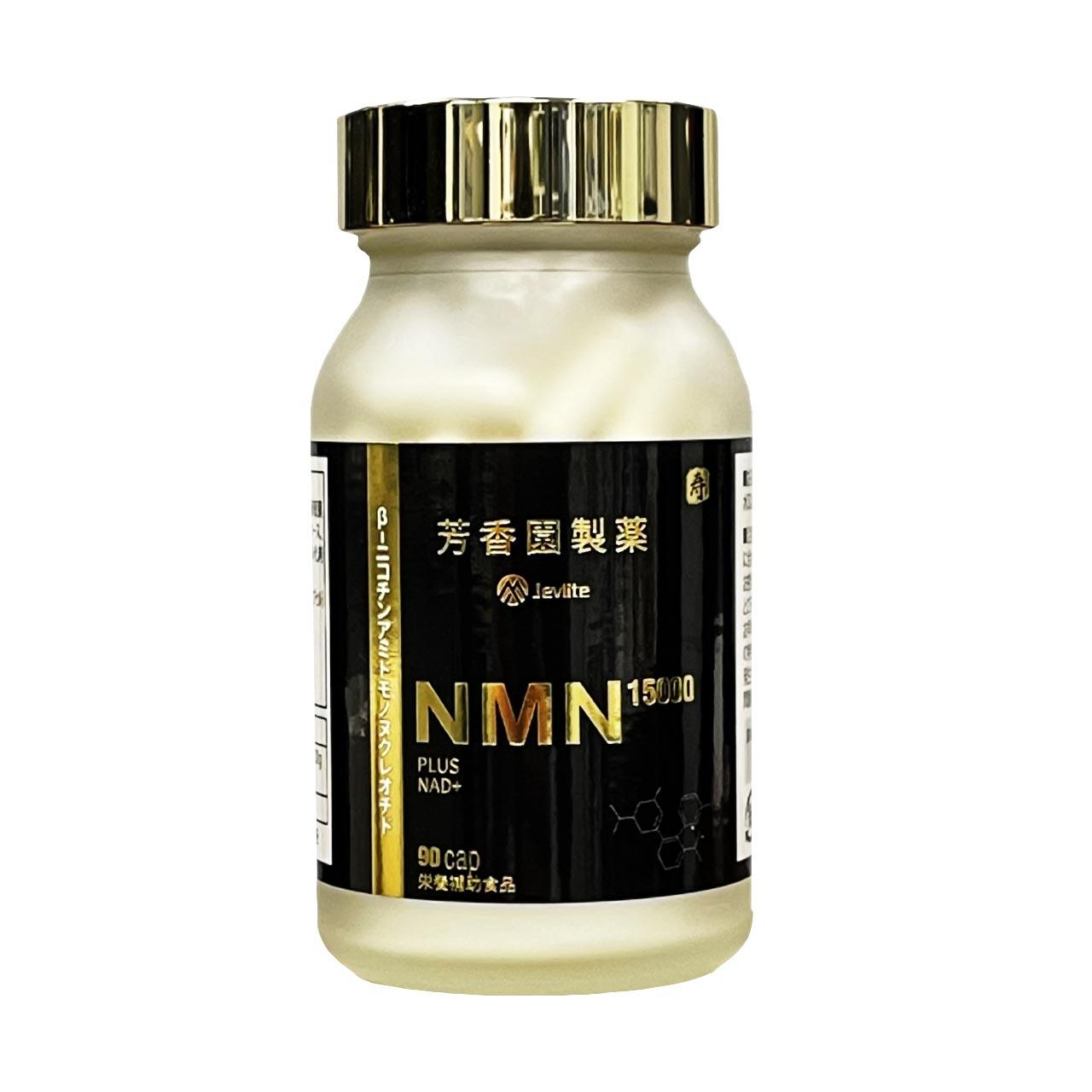 正規製薬会社出品・高純度酵母由来NMN使用・美白効果をヒト経口摂取で確認成分配合・全国送料無料 NMN15000 90CAP