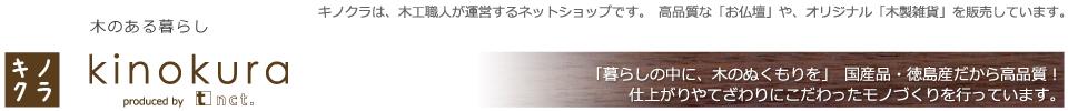 キノクラ:仏壇、家具、木工雑貨を取り扱うお店です。