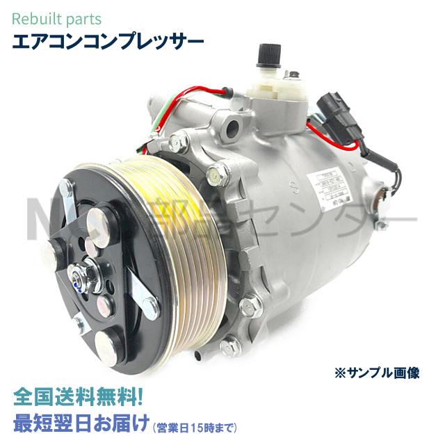 ホンダリビルト エアコンコンプレッサー適合車種:CR-V車輌型式:RE3 RE4純正品番:38810-RZY-A01