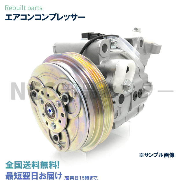 スバルリビルト エアコンコンプレッサー適合車種:インプレッサ フォレスター車輌型式:GC2 GC4 GC6 GC8 GF4 GFA SF5 SF9純正品番:73111FA150 73111FA151