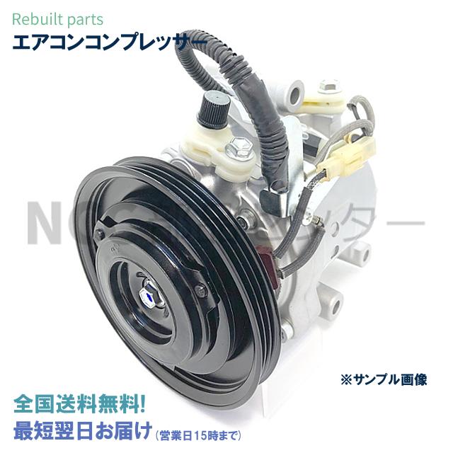 ダイハツリビルト エアコンコンプレッサー適合車種:タント ミラ車輌型式:L275S L375S純正品番:88320-B2020