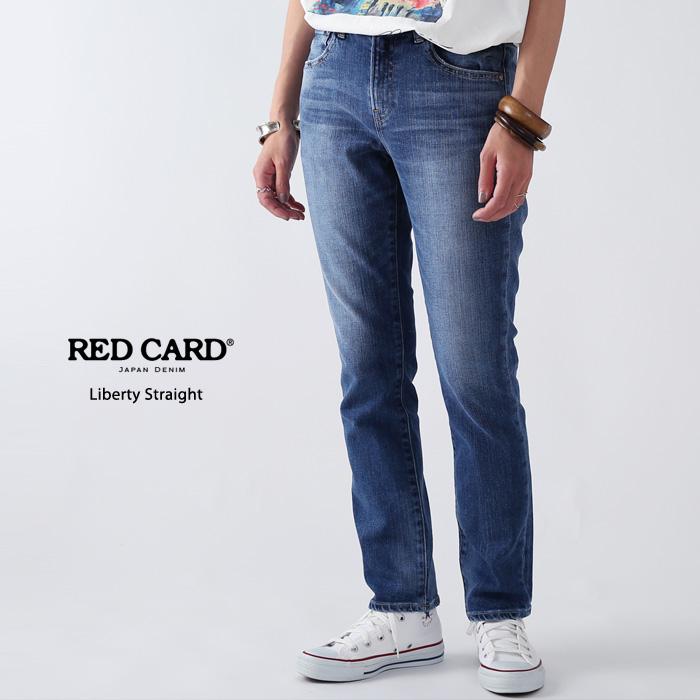 **【ネット限定1万円(税抜)以上で10%OFFクーポン8/28 11:59まで】【20SSコレクション】RED CARD〔レッドカード〕14421-akmLiberty Straight/ストレートストレッチデニムパンツ(akira-Mid Used)