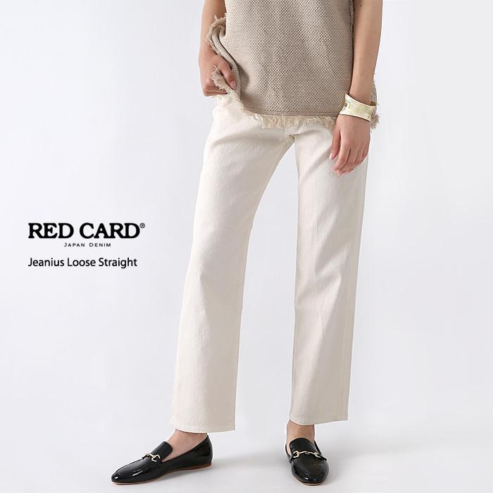 **【ネット限定1万円(税抜)以上で10%OFFクーポン8/28 11:59まで】再入荷【20SSコレクション】RED CARD〔レッドカード〕23578-owhJeanius Loose Straight/リネンコットンブレンドストレッチルーズストレートパンツ(OFF WHITE)
