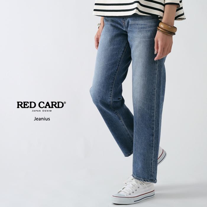 **【ネット限定1万円(税抜)以上で10%OFFクーポン8/28 11:59まで】再入荷【20SSコレクション】RED CARD〔レッドカード〕87578-kvmJeanius/ハイライズルーズストレートデニム(kita-Vintage Mid)