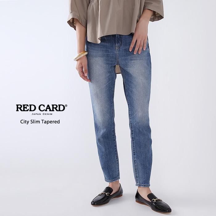 **【ネット限定1万円(税抜)以上で10%OFFクーポン8/28 11:59まで】【20AWコレクション】RED CARD〔レッドカード〕98536-kvmCity Slim Tapered/ダメージミッドライズスリムテーパードデニムパンツ(kita-Vintage Mid)