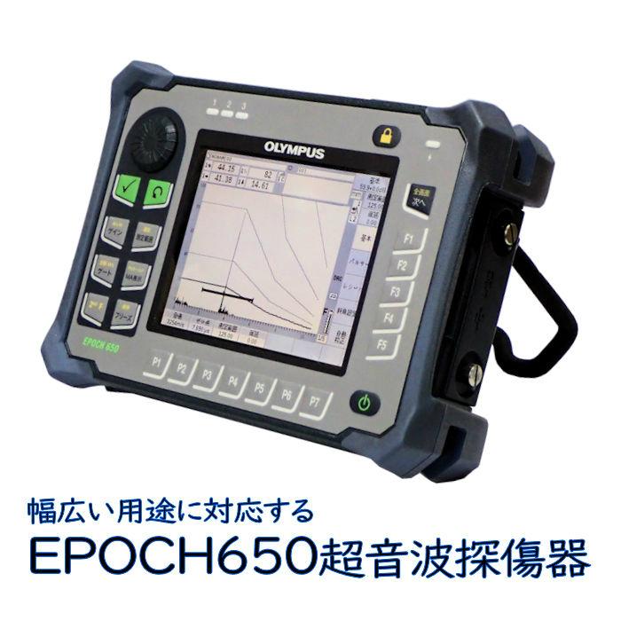 オリンパス EPOCH650 超音波探傷器