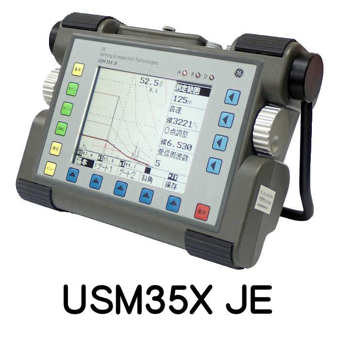 USM35X JE (Gタイプ探傷器)