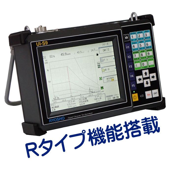 UI-S9 超音波探傷器