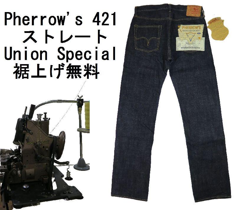 【フェローズ】 ストーミーブルー デニム ストレートジーンズ Pherrow's STORMYBLUE DENIM 421 日本製●裾上げ加工無料●ジーンズ保証