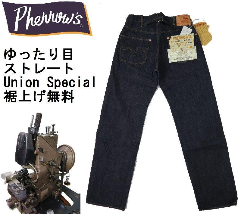 【フェローズ】 ストーミーブルー デニム ストレートジーンズ/シンチバック Pherrow's STORMYBLUE DENIM 500 日本製 【送料無料】●裾上げ加工無料●ジーンズ保証