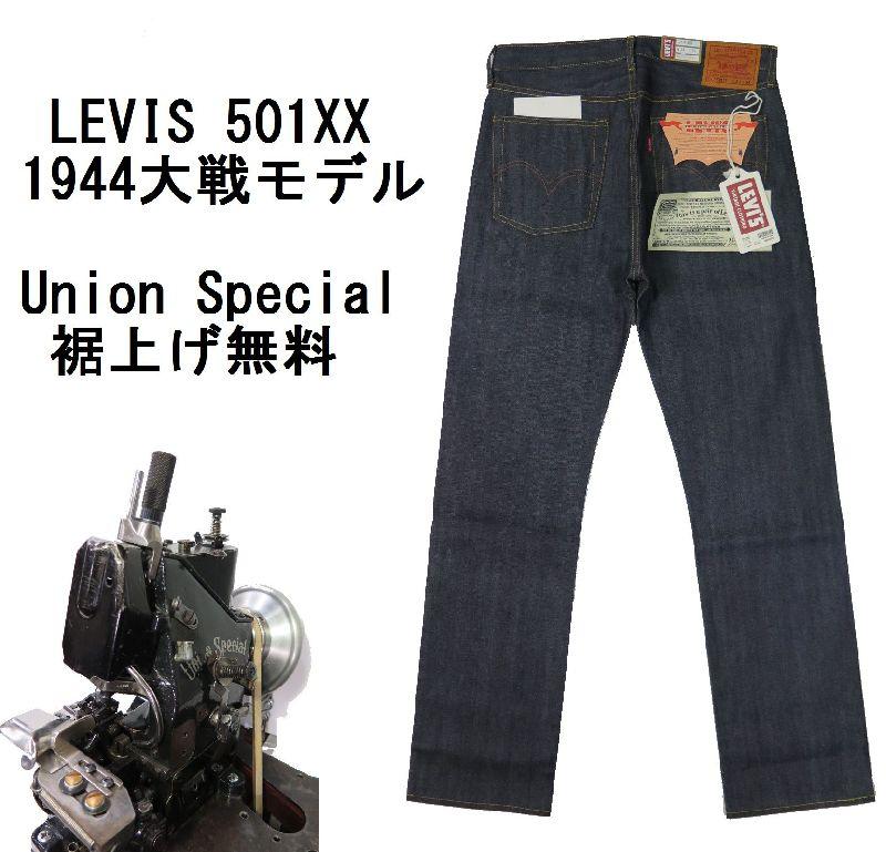 1944年大戦モデル LVC 全品送料無料 リーバイス 501XX メーカー在庫限り品 ストレートジーンズ 生デニム MODEL 1944WW2 裾上げ加工無料 LEVIS 送料無料