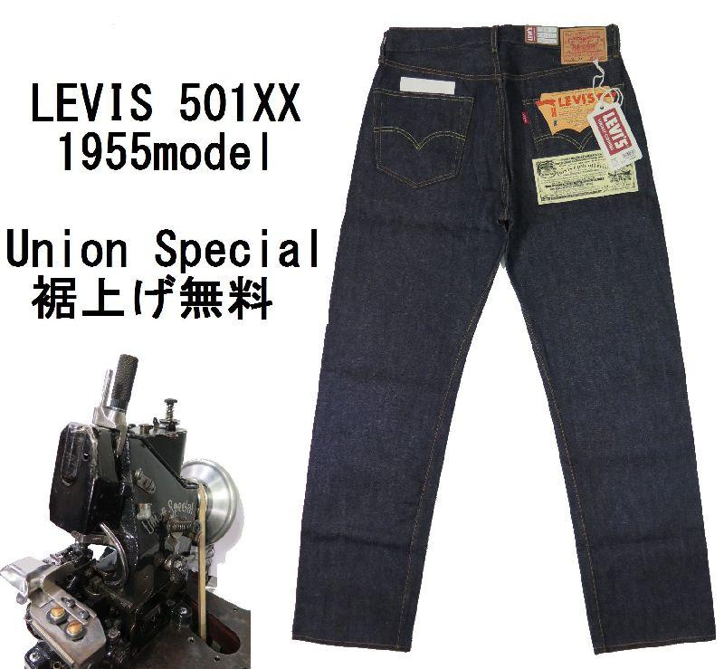 1955年モデル 【LVC】 リーバイス 501XX ストレートジーンズ/生デニム LEVIS 501XX 1955 MODEL●裾上げ加工無料●ジーンズ保証 【送料無料】