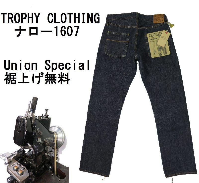 【トロフィークロージング】 ナローダートデニムジーンズ TROPHY CLOTHING 1607 日本製【送料無料】●裾上げ加工無料●ジーンズ保証