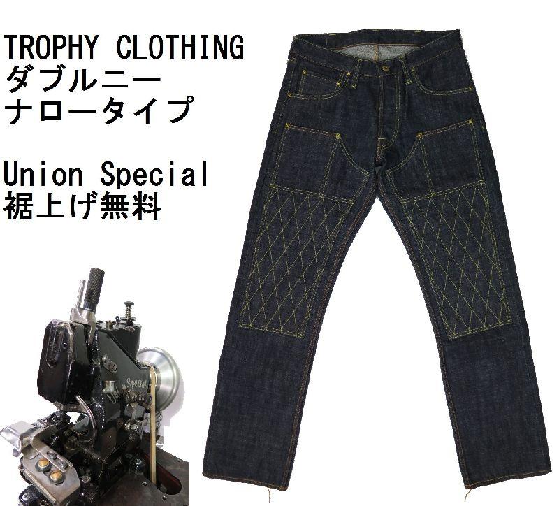 【トロフィークロージング】ダブルニー ナローダートデニムジーンズ TROPHY CLOTHING 1608 日本製【送料無料】●裾上げ加工無料●ジーンズ保証