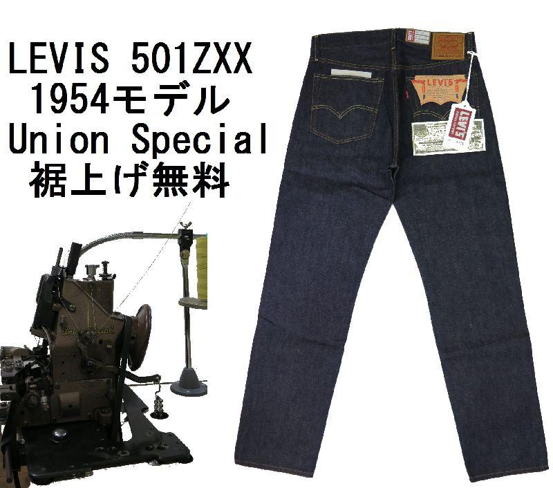 1954年モデル 【LVC】 リーバイス 501ZXX ストレートジーンズ/生デニム LEVIS 501ZXX 1954 MODEL●裾上げ加工無料●ジーンズ保証 【送料無料】